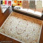 絨毯 ラグ 200 200 2畳 ゴブラン織り カーペット ベルギー カーペット 薄手 極美 豪華 クラシック 花柄 200 200cm 廃盤ルーバン
