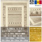 カーペット 1.5畳 ウィルトン織ラグ モルドバ製 じゅうたん ウール 約1.5畳カーペット 133×190cm リブラ