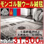 絨毯4.5畳 カーペット ウール100%絨毯 じゅうたん モンゴル製 約4.5畳ウール絨毯 240x240cm ロギア&ボルグ