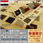 絨毯 6畳 ラグ カーペット じゅうたん ギャッベ 長方形 約6畳 240x340cm LORI