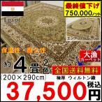 絨毯 4畳 ラグ カーペット じゅうたん 75万ノット 長方形 約4畳 200x290cm マジェスティ