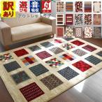 ギャッベ アウトレット 訳あり ラグ 3畳 ラグマット カーペット 絨毯 じゅうたん ウィルトン織 厚手 B品 ギャベ 柄込ピアンキシリーズ 約3畳 200×250cm