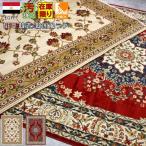 ≪難あり品≫ カーペット 6畳 ラグ 絨毯 じゅうたん 日本製 クラシック 抗菌 防ダニ アウトレット 【NISIKI】 約6畳 255×340cm