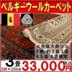 カーペット 3畳  絨毯 ウール じゅうたん アウトレット 高級 約3畳ウール絨毯 200×250cm オリーブ&プラハ
