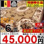 カーペット 6畳  絨毯 ウール じゅうたん アウトレット 高級 約6畳ウール絨毯 240×340cm オリーブ&プラハ