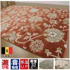 カーペット 1.5畳 絨毯 ベルギー製 花柄絨毯 フラワーカーペット 厚手 約1.5畳 140×200cm オプティミストコジー