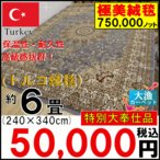 カーペット 6畳 絨毯 じゅうたん ラグ 廃盤値下げ品 トルコ製 ウィルトン織り 75万ノット PALACE/6985 約6畳 240x340cm