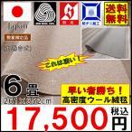防炎カーペット 6畳 ラグ ウール 絨毯 じゅうたん 日本製 安い 激安 アウトレット 丸巻き 送料無料 江戸間6帖カーペット 【ウールピース】