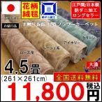 ショッピング安い カーペット 4.5畳 絨毯 じゅうたん 花柄 防ダニ 江戸間4.5帖カーペット プロヴァンス