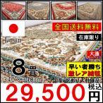 日本製 8畳 カーペット 絨毯 クラシック アンティーク 激安  グレース&モナーク 約8畳 340×340cm[少々難ありアウトレット品]