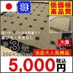 ショッピングラグ ラグ 3畳 カーペット 絨毯 日本製 安い 約3畳ラグ アウトレット 200x250cm ラビア