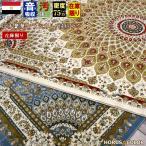 カーペット 4.5畳  絨毯 ウール じゅうたん 厚手 アウトレット 高級 約4.5畳ウール絨毯 240×240cm ロゾフィア