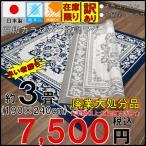 コットン 綿 ラグ 2畳 カーペット 絨毯 じゅうたん ラグマット 日本製 花柄 安い 廃盤フランソワ 約2畳 190 190cm