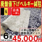 絨毯 6畳 カーペット じゅうたん ベルギー 安い 高級 約6畳 ベルギー絨毯 240x330cm 廃盤/シェーン