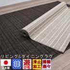 ダイニング ラグ カーペット 日本製 ダイニング対応 リビング 長方形 約4畳 220×250cm シャトー