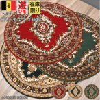 ラグ 円形 丸 ラグマット 100 カーペット ベルギー 絨毯 おしゃれ クラシック アンティーク 【シラズ 1020】 100cm