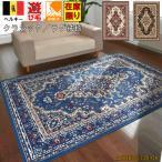 カーペット 3畳 4畳 ラグ ベルギー製 絨毯 じゅうたん ウィルトン織 丸巻き 厚手  【SHIRAZ 1670】 約4畳 200×290cm