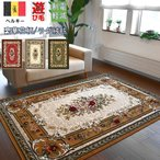 カーペット 10畳 ラグ ベルギー製 絨毯 じゅうたん ウィルトン織 丸巻き 厚手 送料無料 【SHIRAZ4-7420】 約10畳 340×440cm
