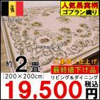 絨毯 ラグ 2畳 カーペット ベルギーラグ ゴブラン織り 安い 約2畳カーペット シエラ 200×200cm