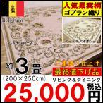 ラグ 200 250 カーペット ゴブラン織り じゅうたん 絨毯 ベルギー フルーツ柄 極美品 シエラ 約3畳 200 250cm