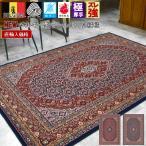 ウール カーペット 3畳  絨毯 じゅうたん アウトレット 厚手 約3畳 160×230cm シリウス