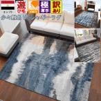 カーペット 3畳 ラグ 絨毯 じゅうたん ラグマット ダイニング 北欧 ベルギー おしゃれ 薄手 【STARシリーズ】 約3畳 200x250cm