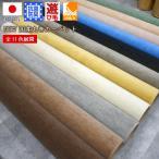 カーペット 12畳 絨毯 じゅうたん 日本製 抗菌 防臭 無地 丸巻き 安い 激安 送料無料 【スリート】 江戸間12畳 352×522cm