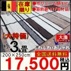 ラグ 3畳 カーペット 絨毯 じゅうたん 廃盤値下げ セミシャギー ベルギー製 ウィルトン織 品名 廃盤ムーンウォーク 約3畳 200×250cm