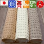 カーペット 6畳 絨毯 じゅうたん 安い 激安 江戸間6帖カーペット ワッフル