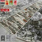 カーペット 3畳 ラグ ダイニング リビング ベルギー製 ダイニングラグ 約3畳 160×230cm 廃盤/ヨーコ