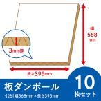 <白色>板ダンボール 10枚セット 3mm厚 幅:568x395 梱包 工作 段ボール シート 養生