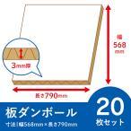 <白色>板ダンボール 20枚セット 3mm厚 幅:568x790 段ボールシート 梱包 工作  養生