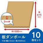 <茶色>板ダンボール 10枚セット 3mm厚 幅:615x500 段ボールシート 梱包 工作  養生