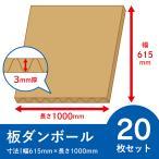 <茶色>板ダンボール 20枚セット 3mm厚 幅:615x1000 段ボールシート 梱包 工作  養生