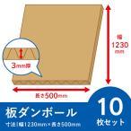 <茶色>板ダンボール 10枚セット 3mm厚 幅:1230x500 段ボールシート 梱包 工作  養生