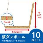 <白色>板ダンボール 10枚セット 5mm厚 幅:615x750  段ボールシート 梱包 工作  養生