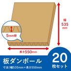 <茶色>板ダンボール 20枚セット 5mm厚 幅:535x550 段ボールシート 梱包 工作  養生