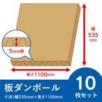 <茶色>板ダンボール 10枚セット 5mm厚 幅:535x1100 段ボールシート 梱包 工作  養生