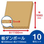 <茶色>板ダンボール 10枚セット 5mm厚 幅:1080x1100 段ボールシート 梱包 工作  養生