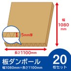 <茶色>板ダンボール 20枚セット 5mm厚 幅:1080x1100 段ボールシート 梱包 工作  養生