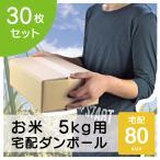 お米宅配ダンボール 5kg用 80サイズ(30枚セット)強化ダンボール製 新米 ギフト 無地 お米箱