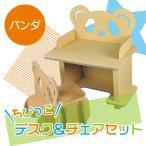 ちびっ子デスク&チェアのセット パンダ  ダンボール 机 椅子 キッズ 動物 段ボール 子供用 家具 子供部屋