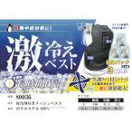激冷えベスト 保冷剤付きメッシュベスト 80036(全1色) 桑和