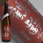青木酒造 鶴齢 特別純米 無濾過生原酒 越淡麗55%精米 720ml