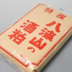 特選 八海山の酒粕 (ねり粕) 4kg