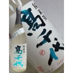 日本酒 高千代 純米酒 しぼりたて おりがらみ 生原酒 1800ml たかちよ 新潟県