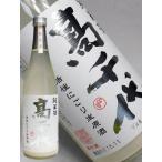 高千代 純米酒 活性にごり生原酒720ml