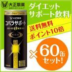 ダイエット コバラサポート セット 60缶 ライザップ 炭酸飲料 大正製薬 送料無料