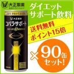 ダイエット コバラサポート セット 90缶 ライザップ 炭酸飲料 大正製薬 送料無料