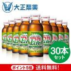 リポビタン リポビタンライフ 30本 送料無料 ローヤルゼリー アミノ酸 ビタミンB群 栄養ドリンク 大正製薬